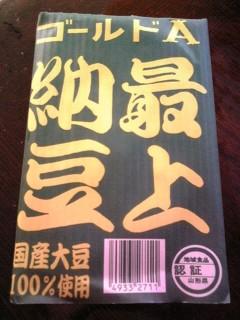 新庄駅「ゴールドA最上納豆」