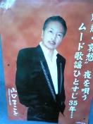 かまた食堂「中華」米沢市