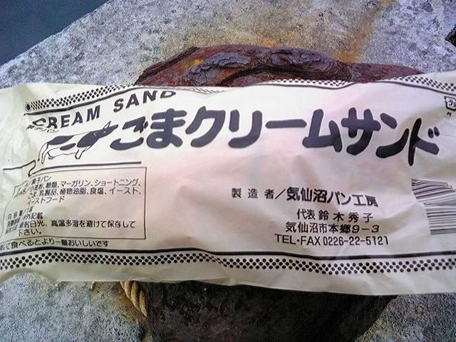 うんまいの〜ぅ気仙沼大島