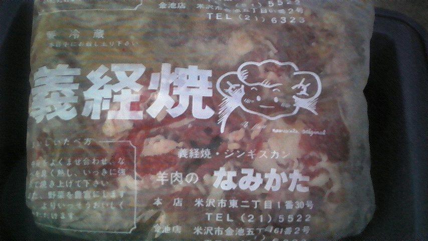 義経焼(羊肉のなみかた)/米沢市