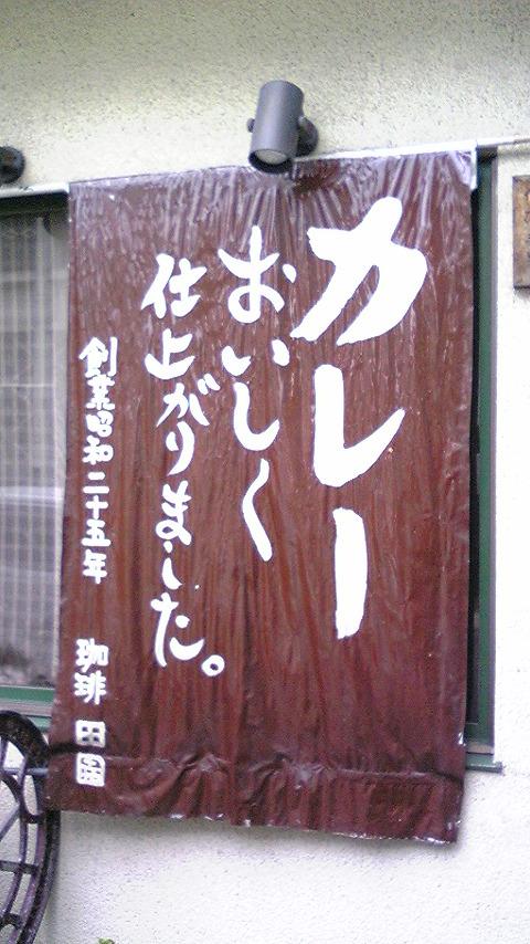 珈琲田園「Bランチ」赤湯