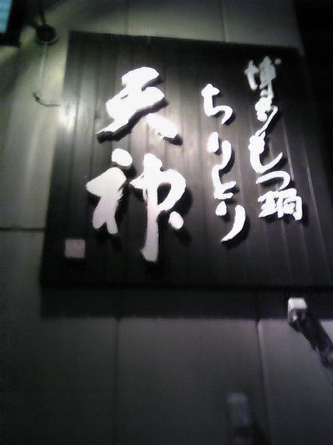 もつ鍋☆反省会「ちりとり天神」