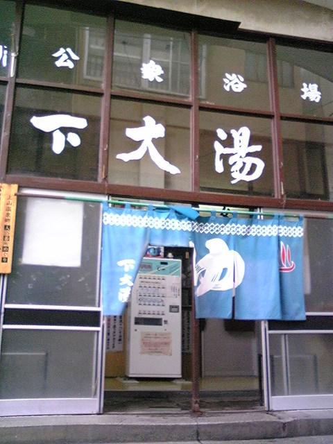 「下湯」¥100円