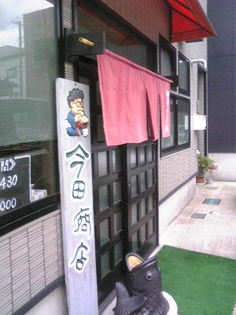 今田商店「つけ麺熱盛り太縮れ麺」新庄