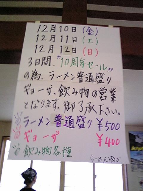 満び「ラーメンあっさり太麺」鶴岡