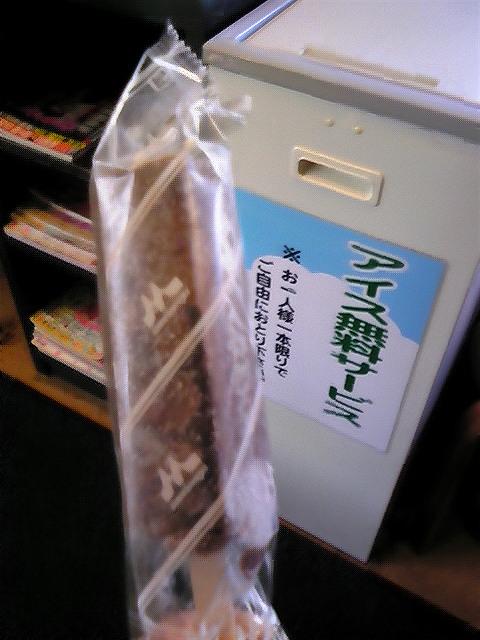 吉相「ねぎこってり」新潟県