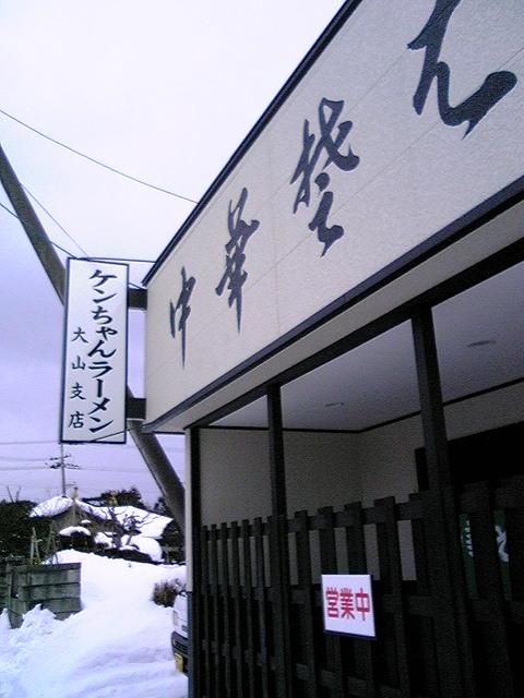 ケンちゃんラーメン大山支店「ラーメン」鶴岡