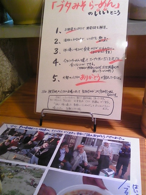 五福星「ブタみそらーめん」仙台市泉区