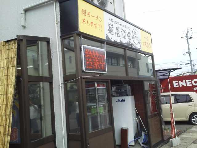 麺屋酒田in<br />  みなと「らーめん」酒田市