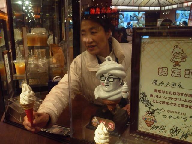 横浜大飯店「あんにんソフト」横浜中華街