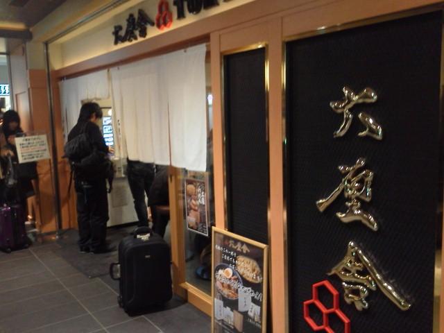 六厘舎「つけめん」東京駅八重洲口
